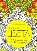 Эгле Стрипейкене: Спокойствие цвета. Набор из 25 открыток-раскрасок