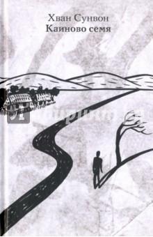Каиново семя - Сунвон Хван