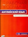 Английский язык. 10 класс. Программа к УМК О.В. Афанасьевой, Дж. Дули и др.