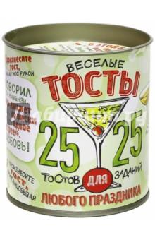 Купить Веселые тосты для любого праздника. 25 тостов и заданий ISBN: 978-5-699-91425-8