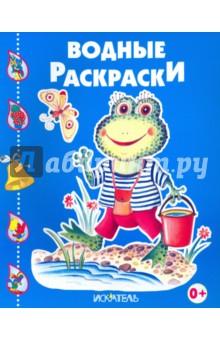 Купить Лягушонок-рыболов ISBN: 978-5-00034-151-3