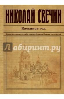 Касьянов год - Николай Свечин