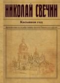 Николай Свечин: Касьянов год