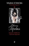 Евгения Горская: Белая невеста, черная вдова