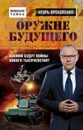Игорь Прокопенко: Оружие будущего. Какими будут войны нового тысячелетия?