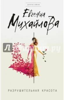 Купить Евгения Михайлова: Разрушительная красота ISBN: 978-5-699-92597-1