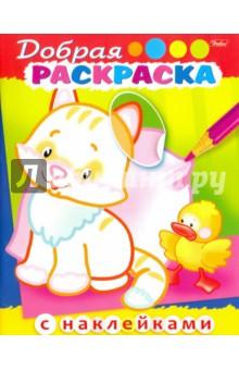 "Книга: ""Добрая раскраска с наклейками. Котенок с утенком ..."