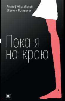 Жвалевский, Пастернак - Пока я на краю