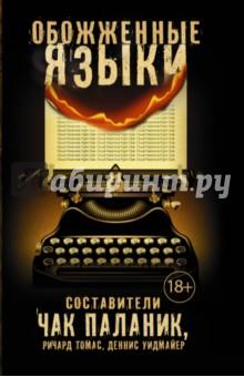 Купить Паланик, Томас, Уидмайер: Обожженные языки ISBN: 978-5-17-100326-5