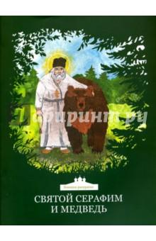 Купить Клюкина, Стрельчук: Святой Серафим и медведь. Книжка-раскраска ISBN: 978-5-91761-630-8