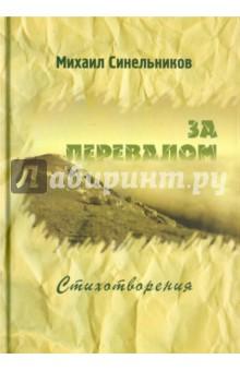 Купить Михаил Синельников: За перевалом. Стихотворения ISBN: 978-5-9908016-0-8
