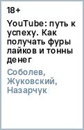 Соболев, Жуковский, Назарчук: YouTube: путь к успеху. Как получать фуры лайков и тонны денег