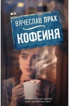 Кофейня - Вячеслав Прах