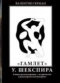"""Герман, Шекспир - """"Гамлет"""" У. Шекспира. В новом русском переводе с историческим и режиссёрским комментарием обложка книги"""