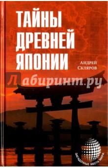 Тайны Древней Японии - Андрей Скляров