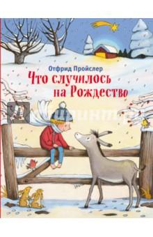 Что случилось на Рождество - Отфрид Пройслер