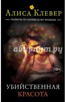 Алиса Клевер: Убийственная красота ISBN: 978-5-699-91725-9  - купить со скидкой