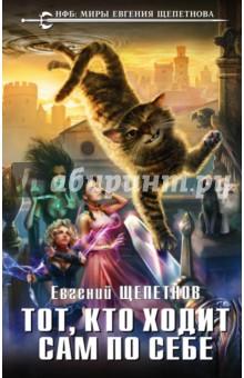 Купить Евгений Щепетнов: Тот, кто ходит сам по себе ISBN: 978-5-699-92307-6