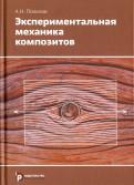 Александр Полилов: Экспериментальная механика композитов