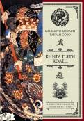 Миямото, Сохо: Книга пяти колец