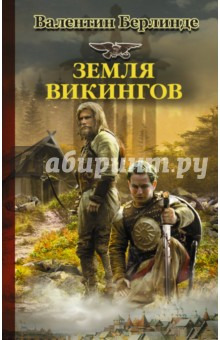 Земля викингов - Валентин Берлинде