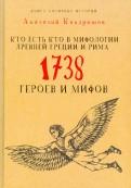 Анатолий Кондрашов: Кто есть кто в мифологии Древней Греции и Рима. 1738 героев и мифов
