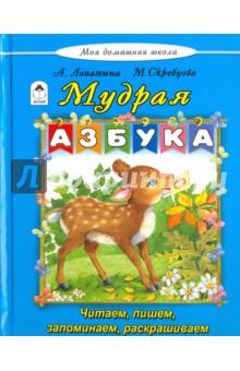 Купить Скребцова, Лопатина: Мудрая азбука ISBN: 978-5-9930-2196-6
