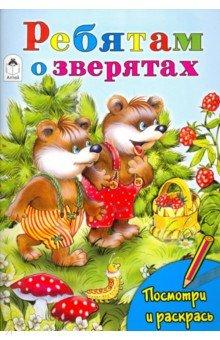 Т. Коваль: Ребятам о зверятах ISBN: 978-5-9930-2149-2  - купить со скидкой
