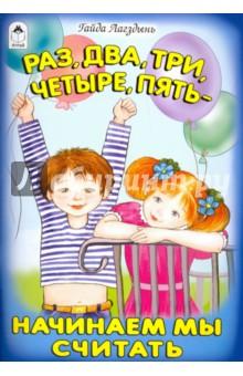 Купить Гайда Лагздынь: Раз, два, три, четыре, пять начинаем мы считать ISBN: 978-5-9930-2164-5
