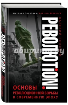 Революtion! Основы революционной борьбы в современную эпоху - Валерий Соловей