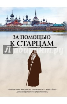 Купить Ирина Булгакова: За помощью к старцам ISBN: 978-5-699-92814-9