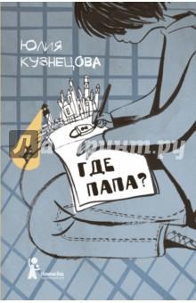 Купить Юлия Кузнецова: Где папа? ISBN: 978-5-00083-288-2