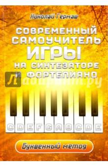 Современный самоучитель игры на синтезаторе и фортепиано. Буквенный метод - Николай Гермаш