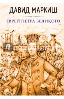 Еврей Петра Великого - Давид Маркиш