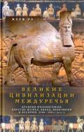 Жорж Ру: Великие цивилизации Междуречья.Древняя Месопотамия. 2700100 гг. до н.э.