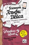 Блокнот от Альфи Дейс. Pointless Book-2. еще более бессмысленная книга