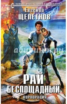 Купить Евгений Щепетнов: Рай беспощадный. Корпорация ISBN: 978-5-699-93240-5