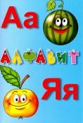 Алфавит русский. Карточки. Учебное пособие