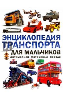 Энциклопедия транспорта для мальчиков. Автомобили - Алексей Кокорин