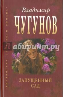 Запущенный сад - Владимир Чугунов