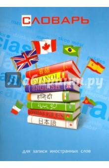 Купить Словарь для записи иностранных слов Словари (44000) ISBN: 4606008362537