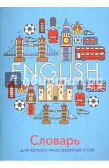 Купить Словарь для записи иностранных слов Англия (44005) ISBN: 4606008362582