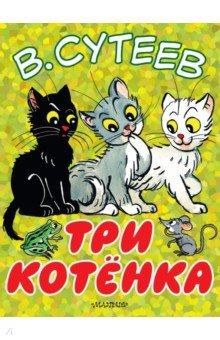 Купить Владимир Сутеев: Три котёнка ISBN: 978-5-17-100500-9