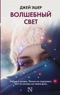 Джей Эшер - Волшебный свет обложка книги