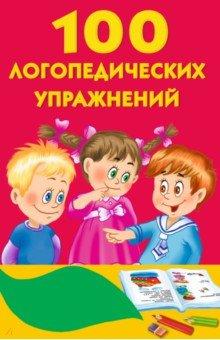 Купить 100 логопедических упражнений ISBN: 978-5-17-099367-3