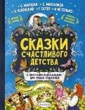 Успенский, Ушинский, Остер: Сказки счастливого детства