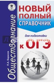 Петр Баранов: ОГЭ. Обществознание. Новый полный справочник ISBN: 978-5-17-100952-6  - купить со скидкой