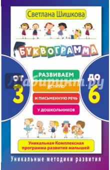 Буквограмма. От 3 до 6. Развиваем устную и письменную речь у дошкольников - Светлана Шишкова
