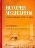 Балалыкин, Шок: История медицины. Учебное пособие в 3х книгах. Книга первая. Руководство к преподаванию