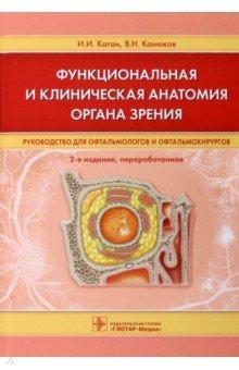 Функциональная и клиническая анатомия органа зрения. Руководст. для офтальмологов и офтальмохирургов - Каган, Канюков